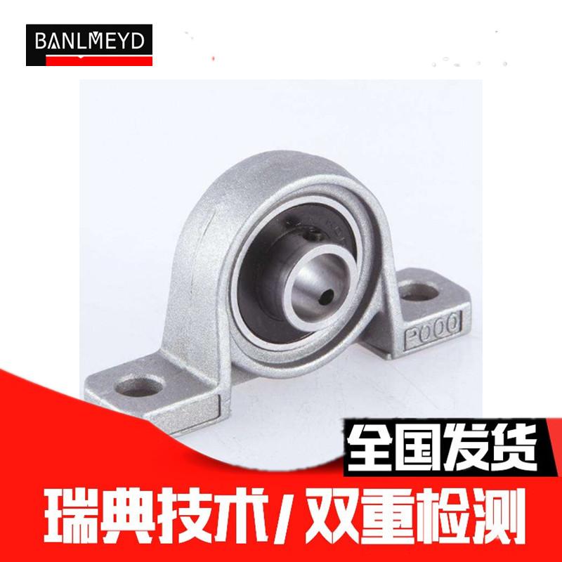 BMD进口锌合金带座轴承P08 P000 P001 P002 P003 004 005 006 007