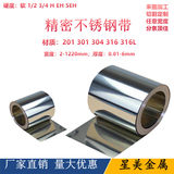 304 / 316L stainless steel belt 301 stainless steel spring belt steel sheet 0.1 0.2 0.3 0.4 0.5mm