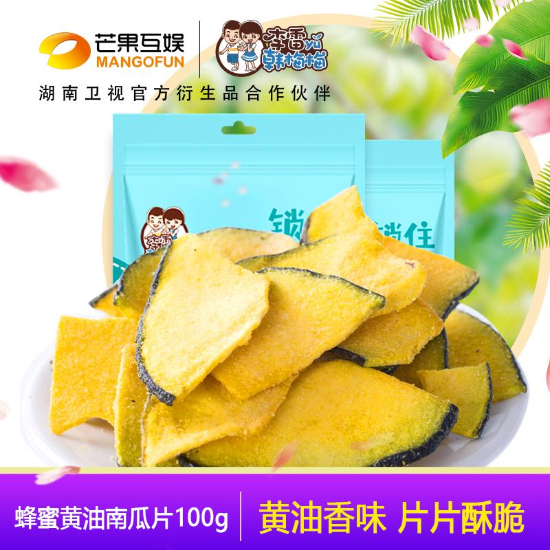 李雷yu韩梅梅 蜂蜜黄油南瓜片100g 蔬菜干脆片休闲办公食品零食