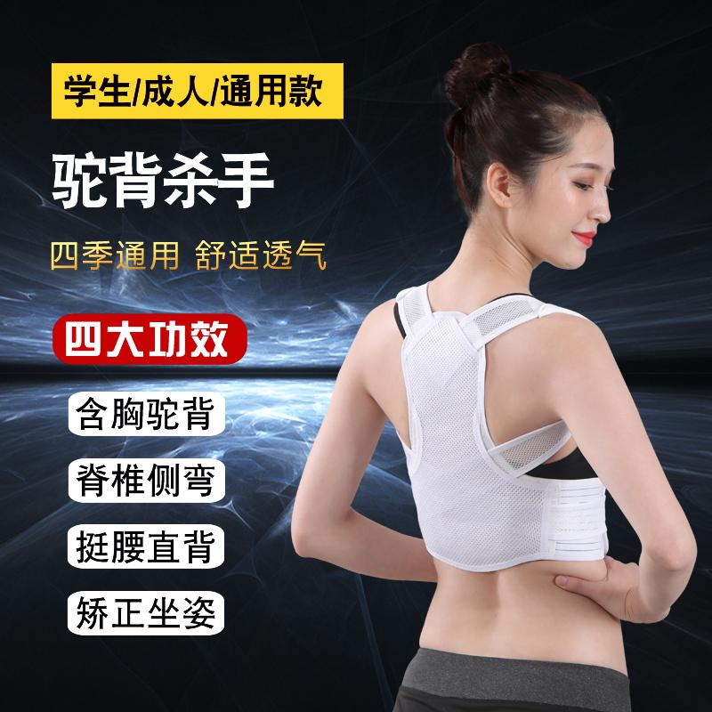 日本背揹佳成年男女驼背矫正带隐形透气儿童矫正器脊椎神器矫姿带
