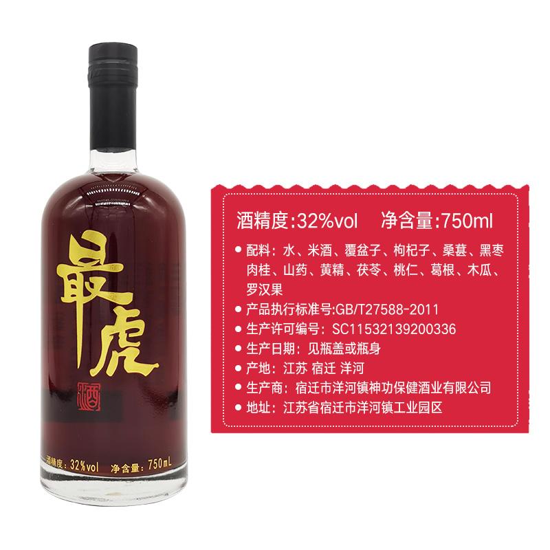 只与兄弟分享 度植物配制酒露酒包邮 32 瓶 1 750ml 最虎酒