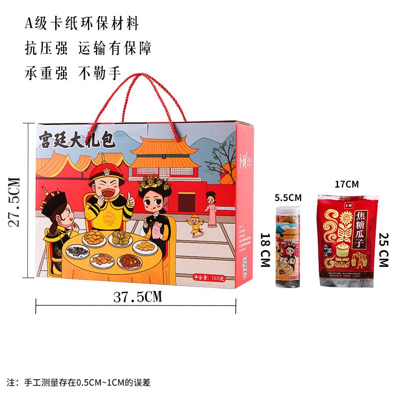 卜珂每日坚果大礼包女礼盒一箱年货组合送女朋友整箱超大零食混装