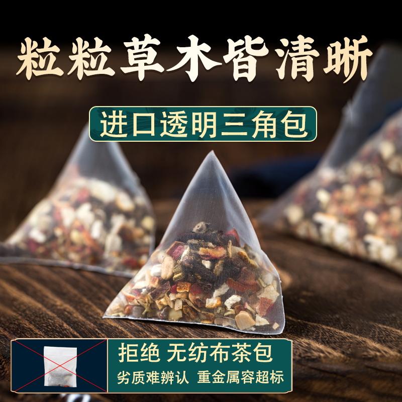 中医丁香茶人参猴头菇肠脾胃口气苦疼口臭调理养生茶 包升级版 60