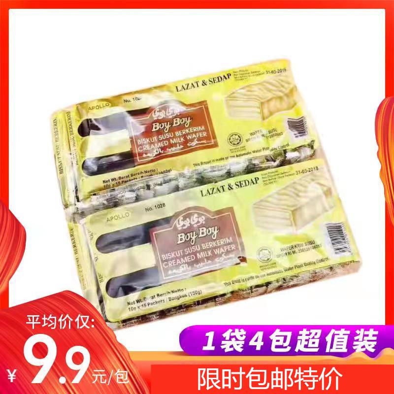 包邮马来西亚进口阿波罗牛奶威化饼干80后童年零食150g*4包