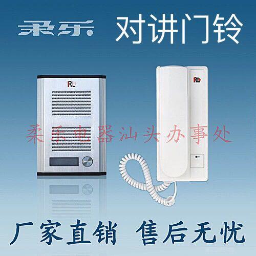 柔樂對講門鈴帶開鎖功能非可視樓宇有線一拖一單戶電話機RL-3206B