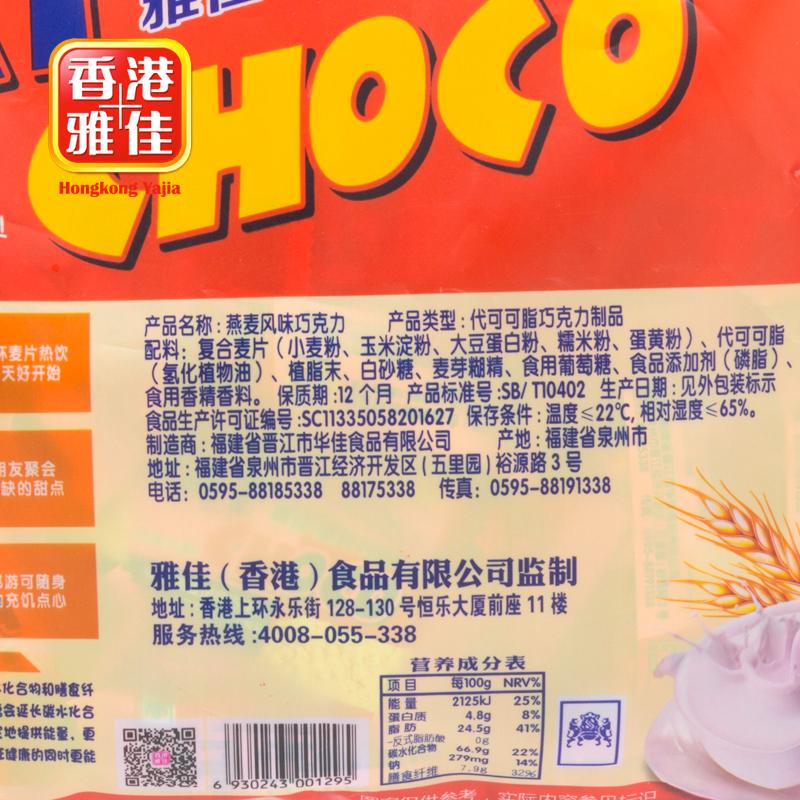 【雅佳】营养燕麦巧克力棒400g