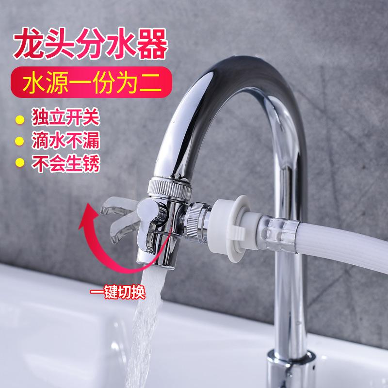 洗脸盆水龙头分水器一分二接头万能洗衣机接水管通用转换