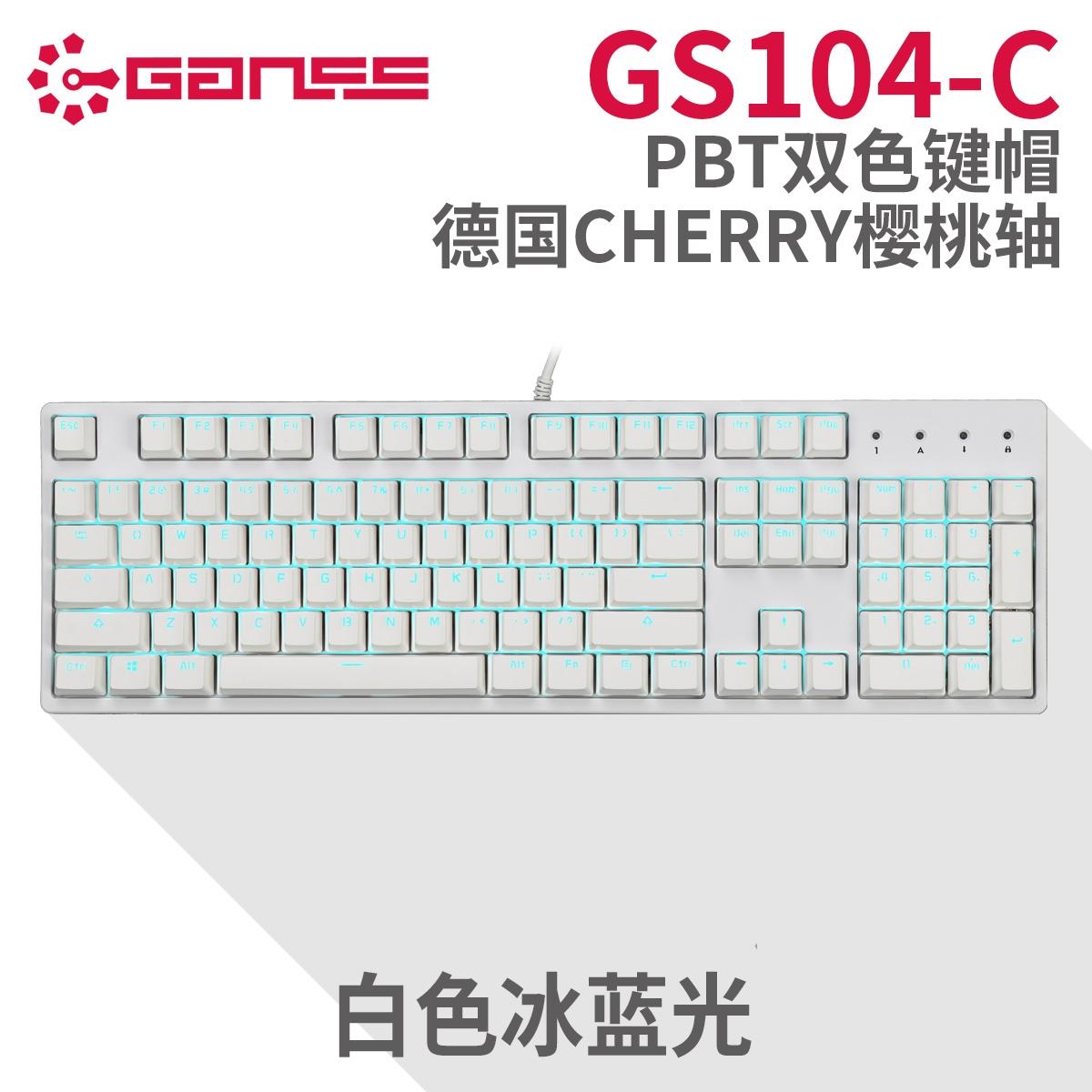 軸 cherry 鍵帽 PBT 有線背光機械鍵盤 GS104C GS87C 高斯 GANSS