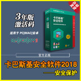 The new security software Kaspersky kis 2020 activation code PCMAC antivirus soft single 3-year automatic delivery