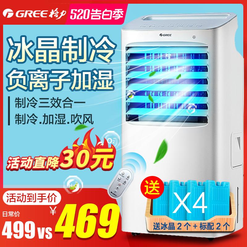 格力小空调扇家用宿舍冷风机水冷气制冷器水空调单冷型移