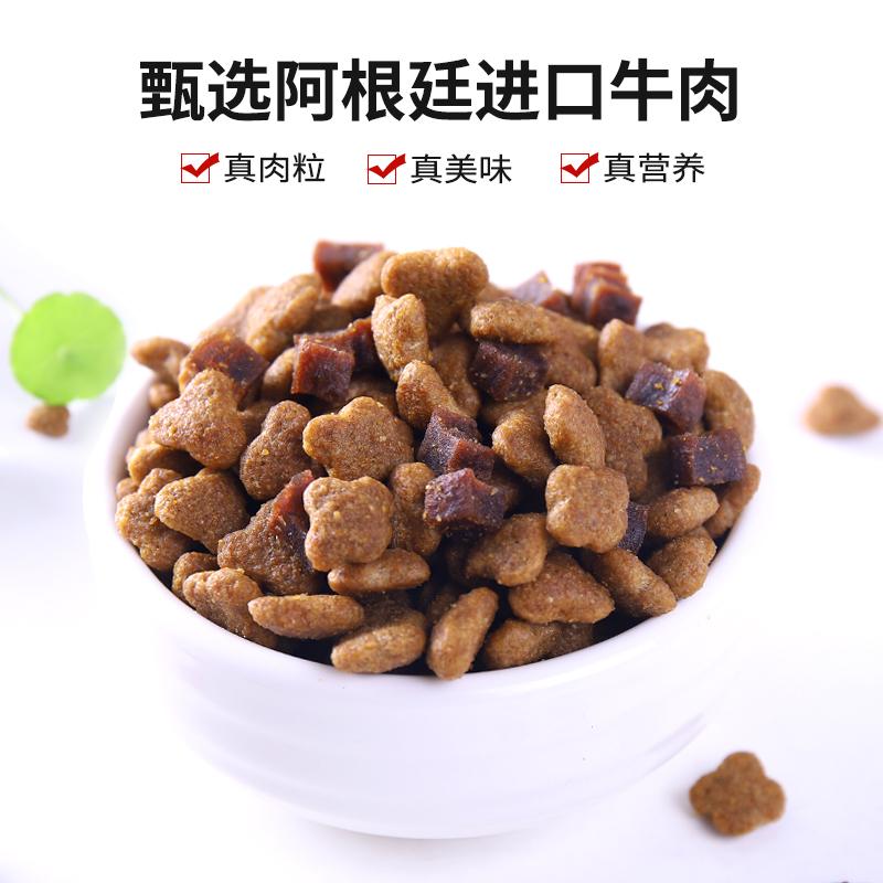 麦富迪狗粮牛肉双拼粮10kg小型犬成犬粮通用型比熊狗粮10公斤包邮优惠券