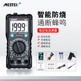 Digital multimeter automatic high-precision intelligent multi-function small multimeter repair electrician portable anti-burn