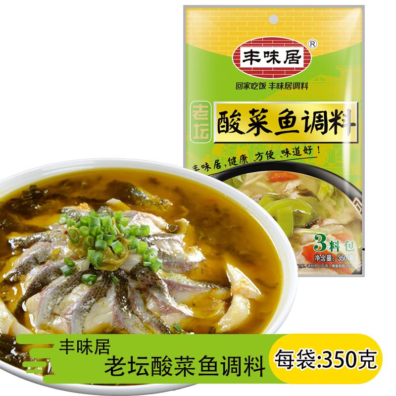 丰味居老坛酸菜鱼调料包350gx3四川特产麻辣香辣泡菜水煮鱼调味包