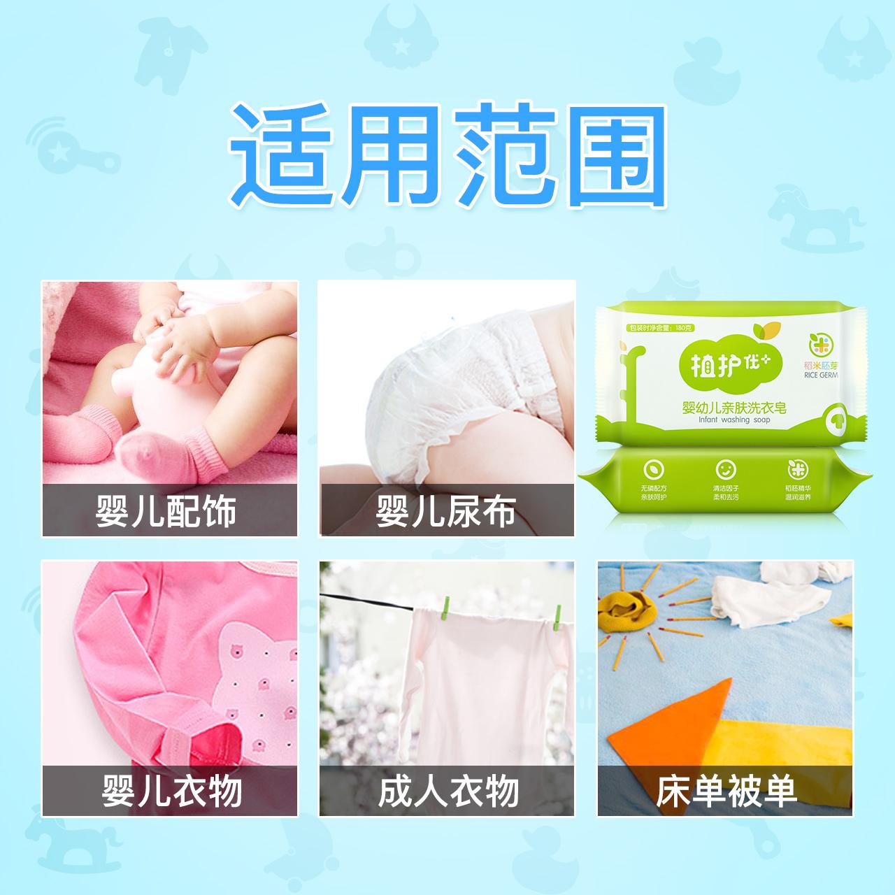 买2组送3块 植护婴儿洗衣皂 宝宝专用80g*6块 婴幼儿尿布皂肥皂
