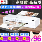 Small office laminator presses dawn photo a4 laminator sealing presses a plastic machine photo 3 inches 5 inches 6 inches 7 inches 8 inches laminating machine heat-mounted machine home presses the sealing film