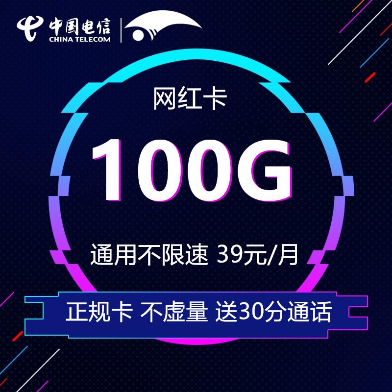 电信手机卡100G流量任性用不限速卡电话卡4G上网卡通话卡吃鸡王者【图2】