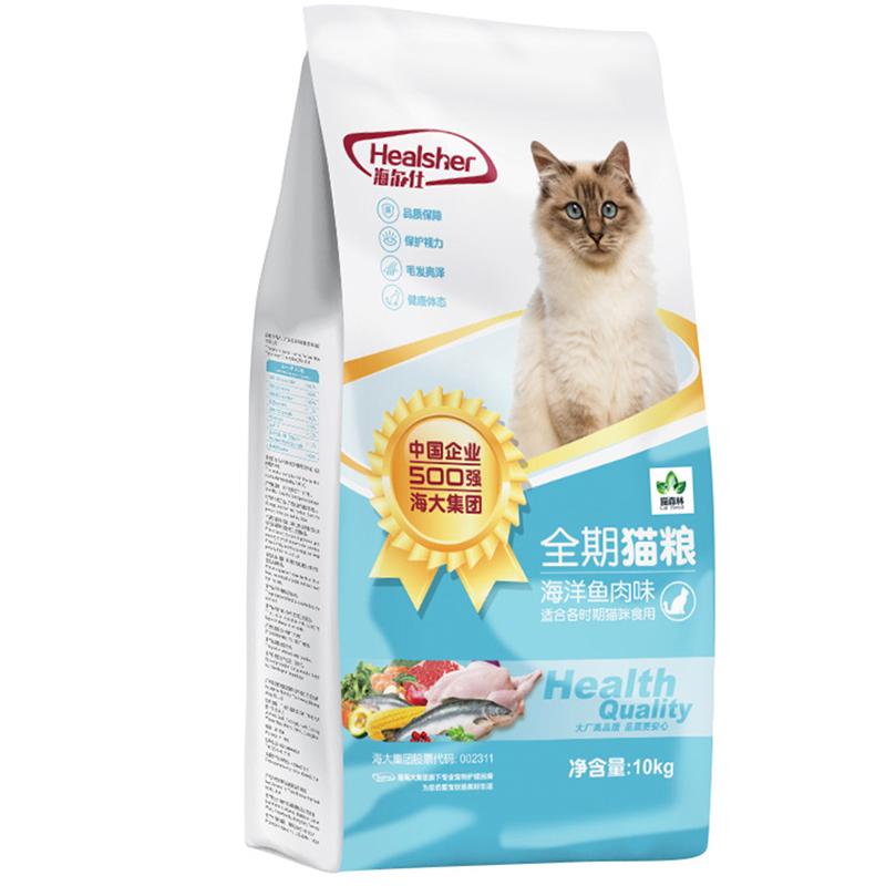 海尔仕猫粮10kg幼猫成猫通用猫粮流浪猫粮全期增肥<a href=
