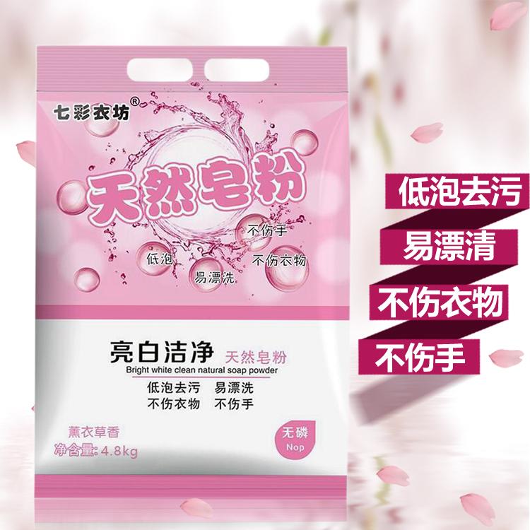 天然皂粉洗衣粉大袋10斤净重9.6家庭家用实惠装包邮促销