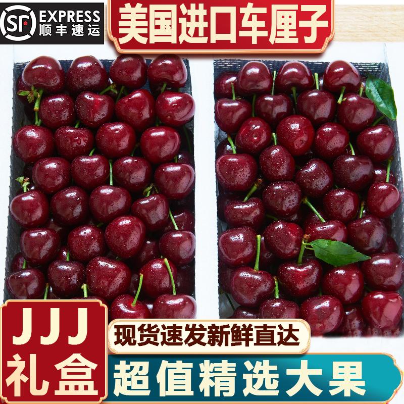 美国进口车厘子新鲜水果5斤大樱桃应季当季整箱顺丰包邮J孕妇JJJ