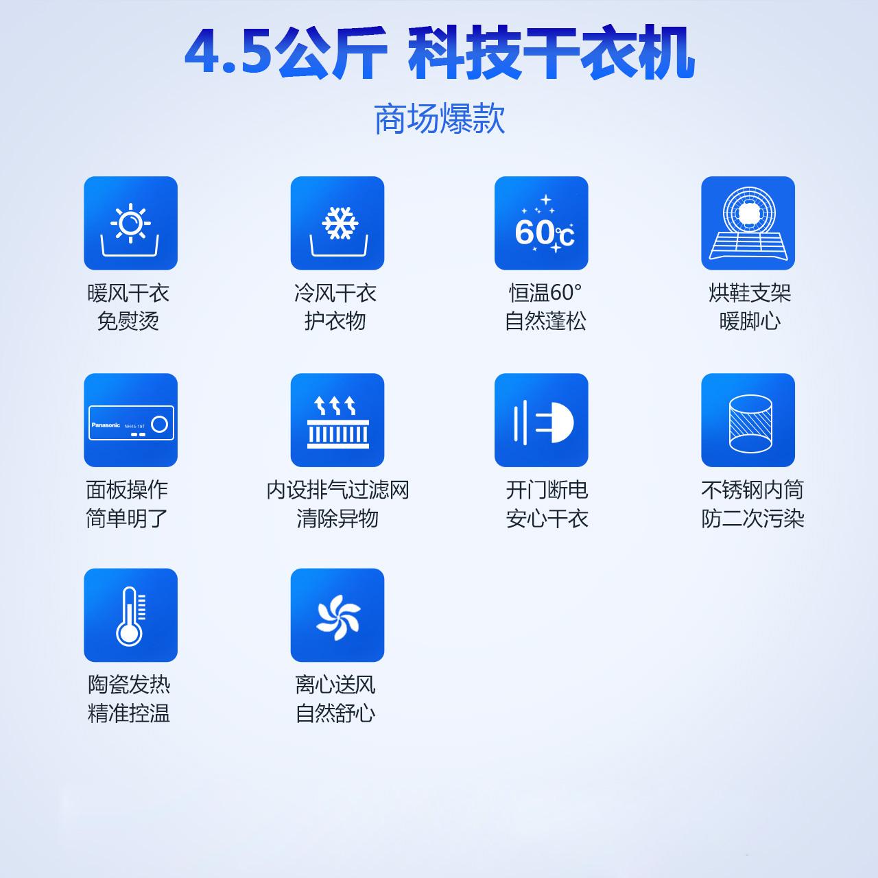 Panasonic/松下 NH45-19T 松下滚筒式家用干衣机衣物烘干机4.5KG