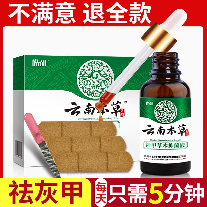 灰指甲专用液去除增厚灰甲净外用非藥软甲膏冰醋酸抑菌液正品
