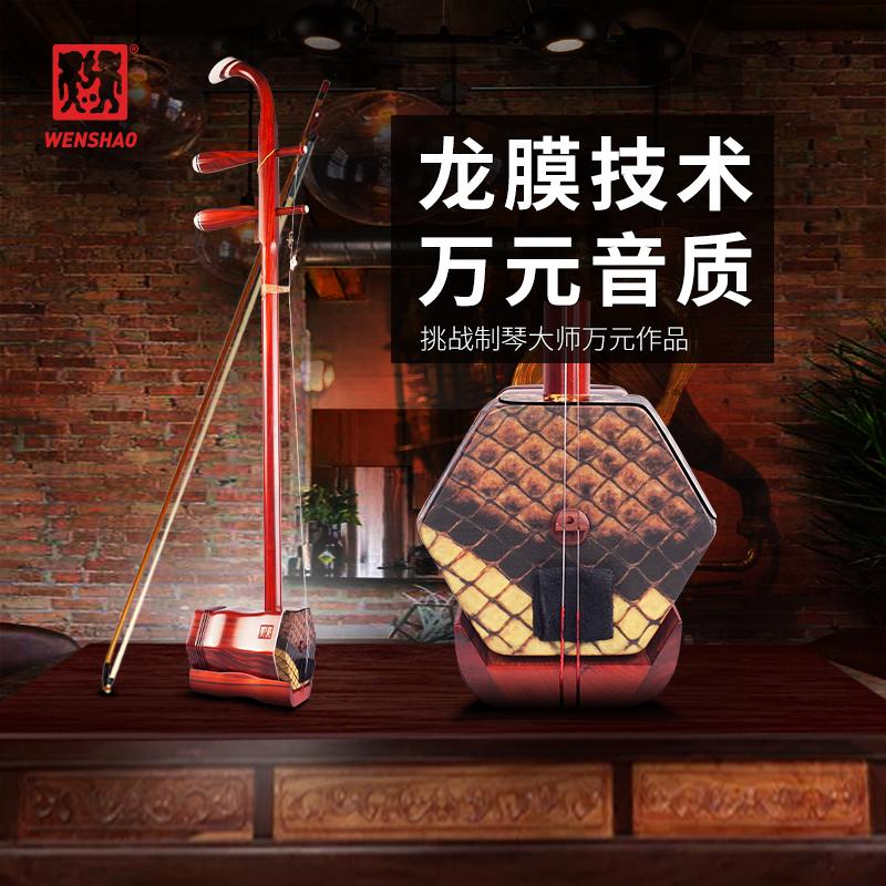 闻韶二胡紫檀二胡乐器大人专业演奏正品高端舞台演出龙膜厂家直销