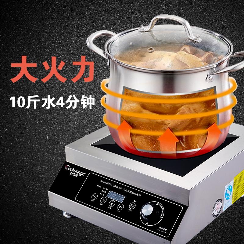 电磁灶 5KW 平面大功率煲汤炉定时预约商业食堂饭店 5000W 商用电磁炉