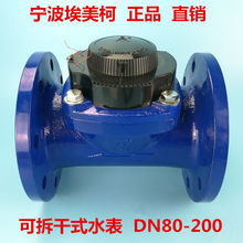 Direct Ningbo AM Emmett Kefa Lan Detachable screw wing mounted horizontally dry cold mechanical digital meter LXLG