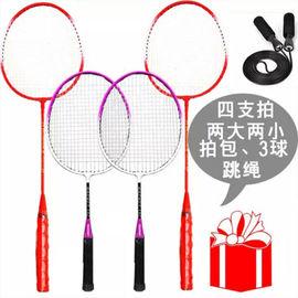 大学生羽毛球拍双拍成人进攻耐用型儿童小学生套装单拍羽毛球通用