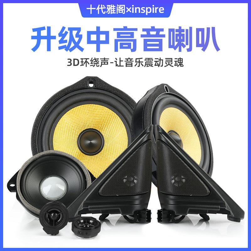 柱高音喇叭罩中音后排音响升级 A 音响改装原厂 INSPIRE 适用十代雅阁