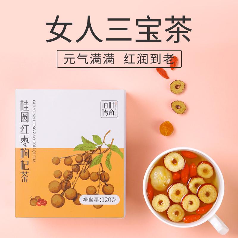 红枣桂圆枸杞花茶组合八宝五宝养生泡茶饮品泡水喝的干片泡水袋装