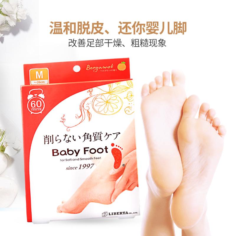 日本babyfoot脚膜去死皮老茧足部嫩角脱皮脚皮脚部膜脚去角质足膜