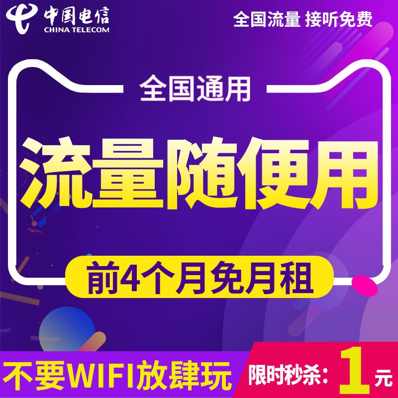 中国电信全国无线流量上网卡电话卡电信4G手机号大王流量卡手机卡