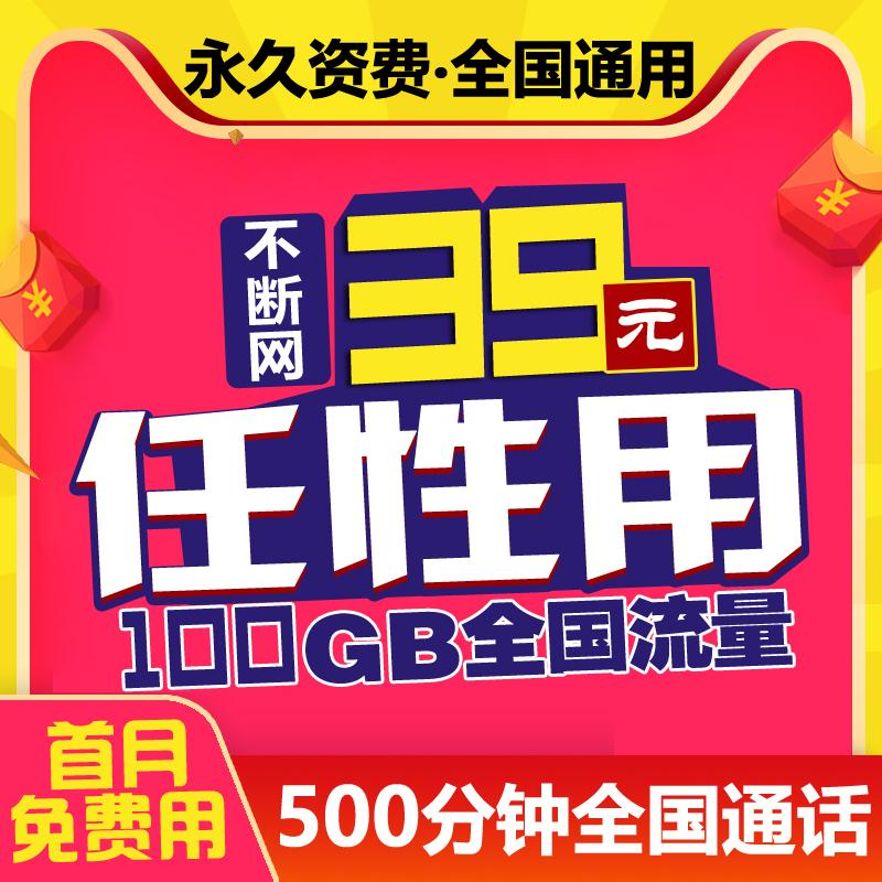 中国电信纯流量4g无线全国通用上网卡100g零0月租手机号电话新卡