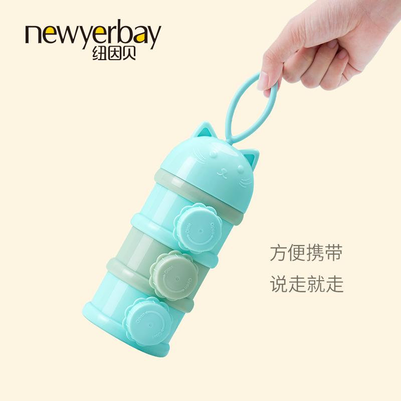 子初旗下纽因贝婴儿奶粉盒分装盒子便携式外出密封分格储存盒奶罐