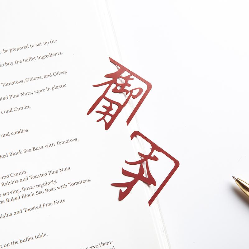 本小姐 个性中国风金属镂空书签 小巧精致书夹 创意古风手帐书签