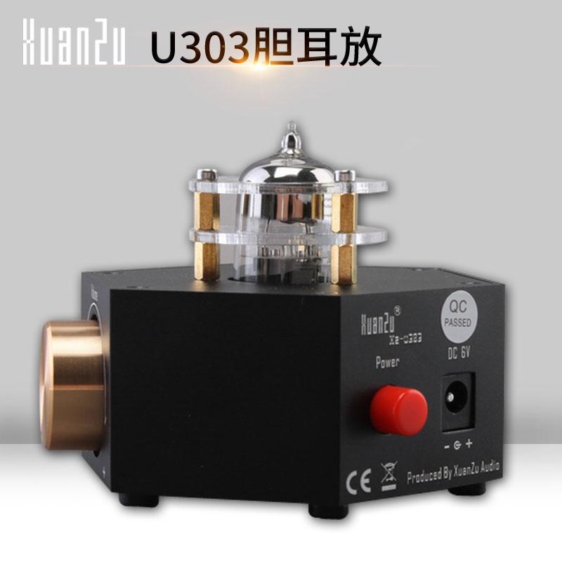 Xuanzu炫族U303电子管耳放胆机耳机放大器台式胆管功放大推力