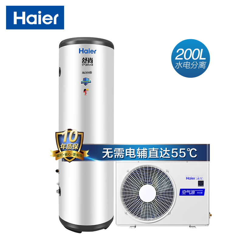 Haier/海尔 R-200L1空气能热水器家用200升L空气源热泵省电节能王
