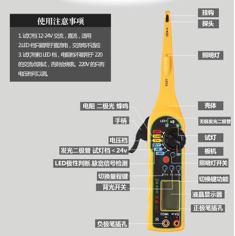 多功能试灯笔12v24v探勾式万用表佳迅ms8211汽车电路线路测试电笔