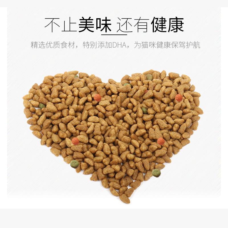 平价营养猫粮鱼肉味5斤天然猫粮幼猫成猫粮家猫流浪猫食老年猫粮优惠券