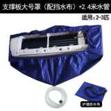 Household washing air conditioner cleaning cover water receiving cover tool hanging internal machine anti-leakage bag full set of universal special thickening