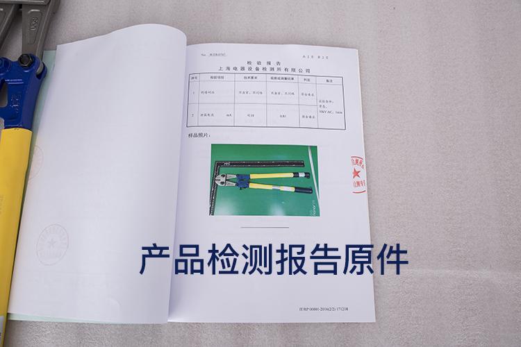 检测报告款24寸18寸绝缘剪断钳 泰安消防、绝缘剪 中低压绝缘辅助