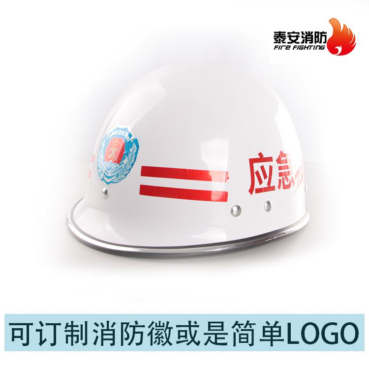 抢险救援头盔 地震救援头盔 消防综合应急 应急救援头盔按需定字