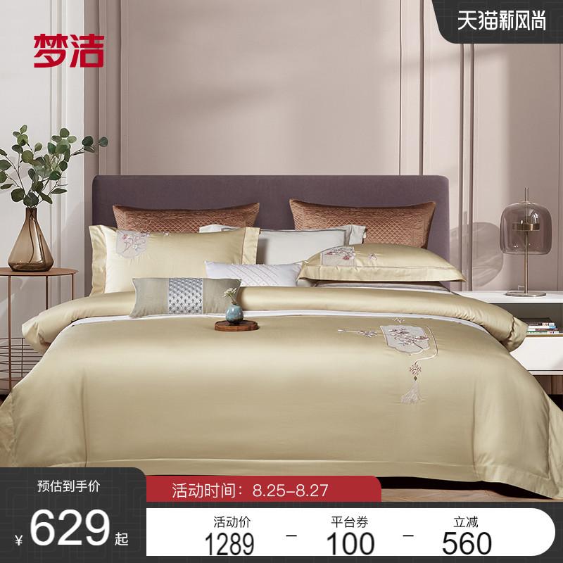 梦洁家纺60S长绒棉素色绣花四件套纯棉全棉中式床单被套 花月轩