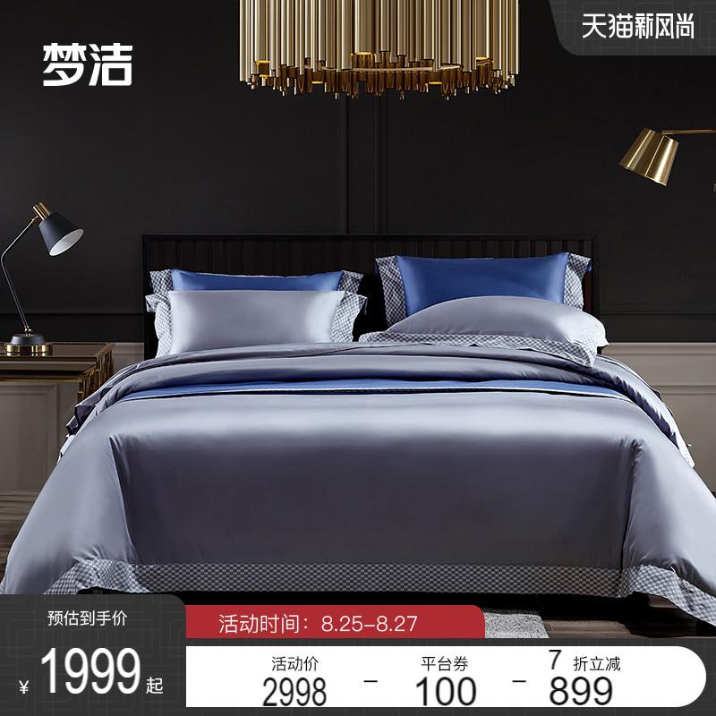 梦洁家纺160S匹马棉素色四件套纯棉全棉夏季旗舰店床上用品铂顿