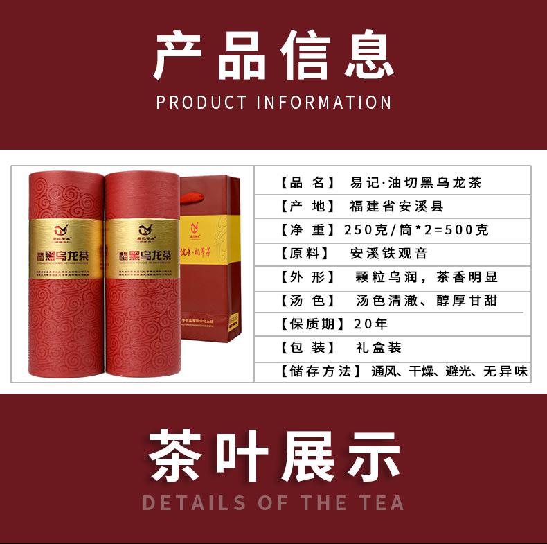正品乌龙茶 腰 A4 礼盒装纯茶叶喝出 500g 易记茶业正品油切黑乌龙茶