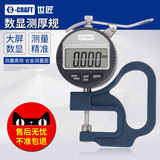 The world's master number display thickness gauge percent perunit thickness meter / table 0,001mm paper thickness measurement high precision