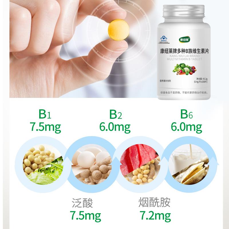 康纽莱 复合多种维生素B族 108粒/瓶