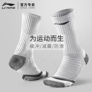 李宁中筒篮球袜子男夏季精英运动袜专业健身跑步毛巾底加厚足球袜
