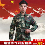 Genuine Second Artillery summer camouflage jungle camouflage military training uniform camouflage overalls rocket winter suit male